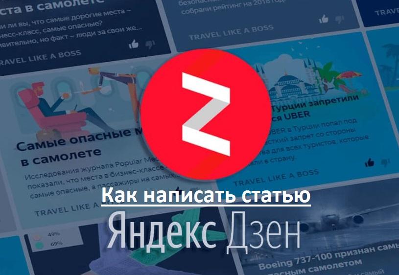 Как написать статью в Яндекс Дзен