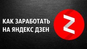 Бесплатный курс для начинающих блогеров от Яндекс Дзена